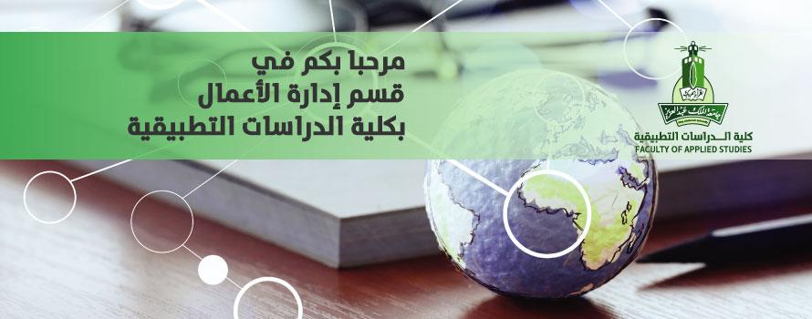 كلية الدراسات التطبيقية قسم إدارة الأعمال والمعلومات الصفحة الرئيسية
